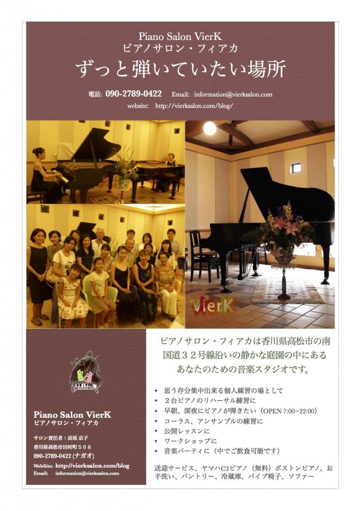 ピアノサロン・フィアカチラシ.pages